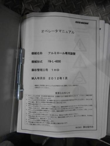 藤谷製作所 1HO