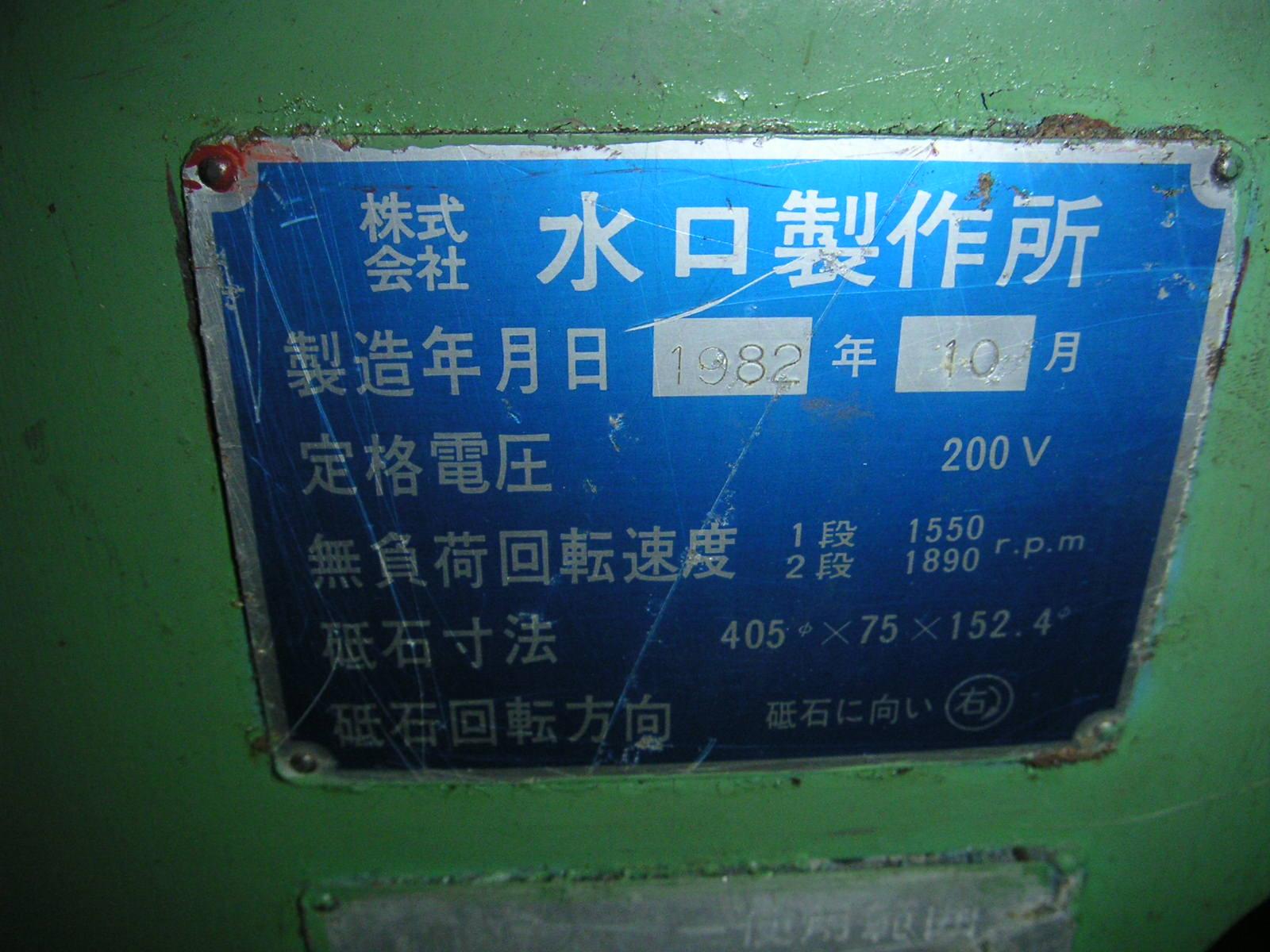 Minakuchi   水口製作所 NC-650