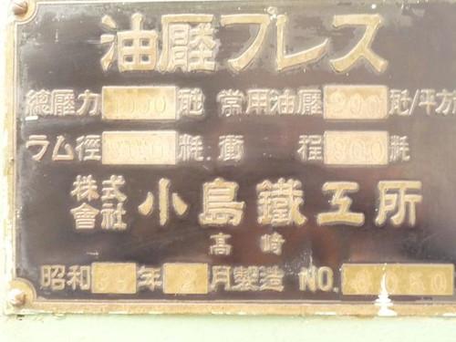 小島鐵工所