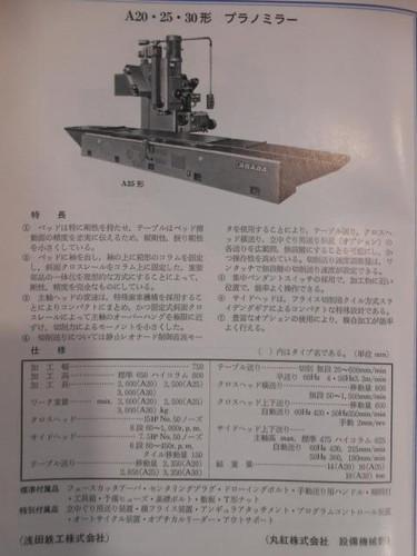 ASADA   淺田鉄工 A-20
