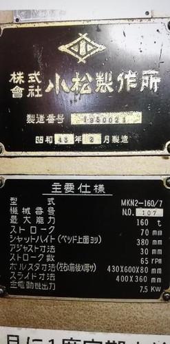 KOMATSU   コマツ MKN2-300