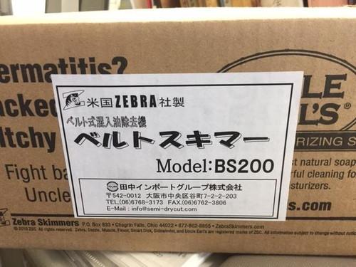 田中インポートグループ BS200-100