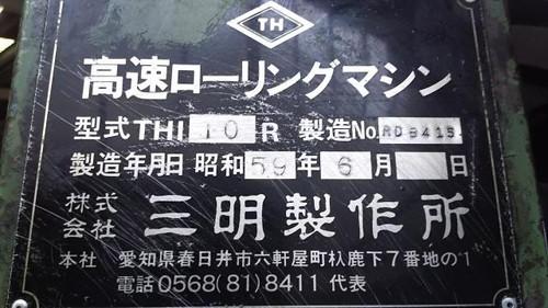 三明製作所 THI-10R