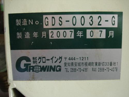 グローイング GDS-0032-G