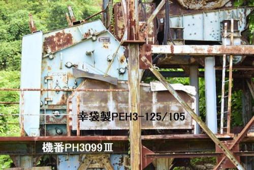 幸袋工作所 PEH-3-125/105