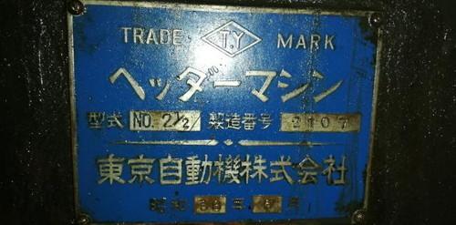 東京自動機 No.2 1/2