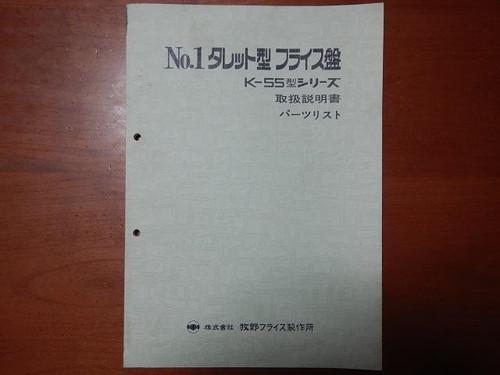 MAKINO   牧野フライス K-55シリーズ 取扱説明書・パーツリスト