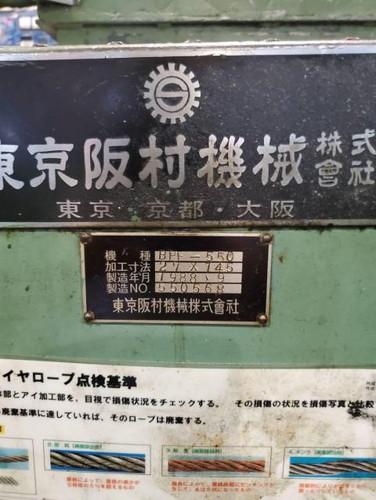 阪村機械製作所 BPF-550
