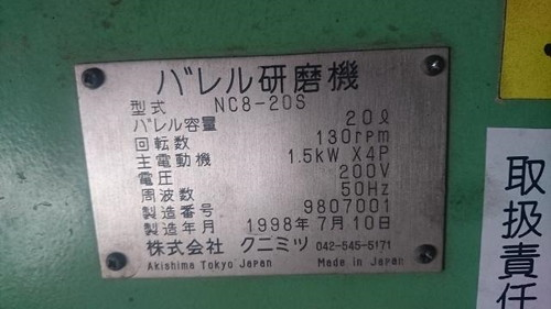クニミツ NC8-20S