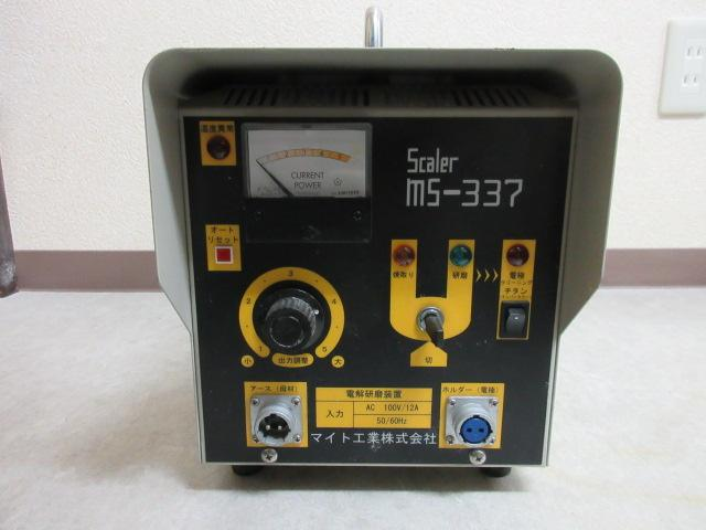might   マイト工業 MS-337