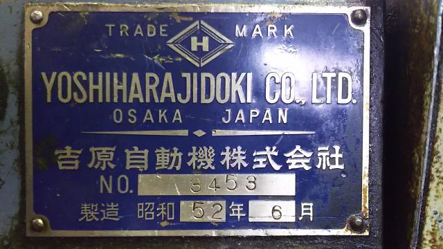 YOSHIHARA   吉原自動機