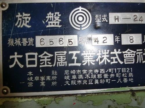 DAINICHI   大日金属 H-24