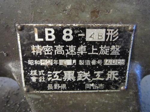 卓上旋盤 EGURO   エグロ LB8-4B