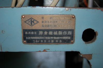卓上旋盤 Katsukura   勝倉機械 5L