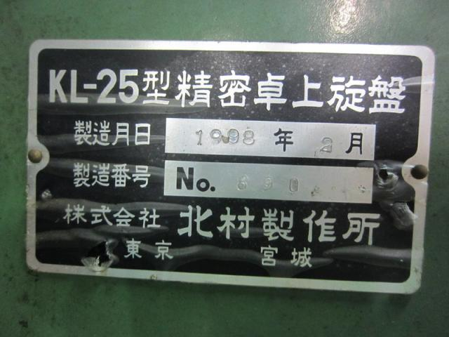 卓上旋盤 KITAMURA   北村製作所 KL-25