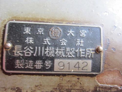 3尺旋盤 HASEGAWA   長谷川機械 WHN