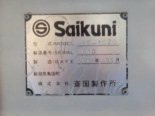 NCホブ刃溝研削盤 斎国製作所 HBS-1520