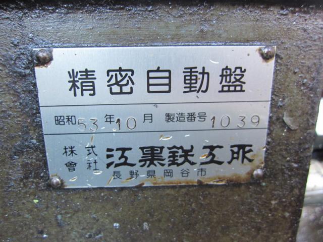 プロコン旋盤 EGURO   エグロ LA10