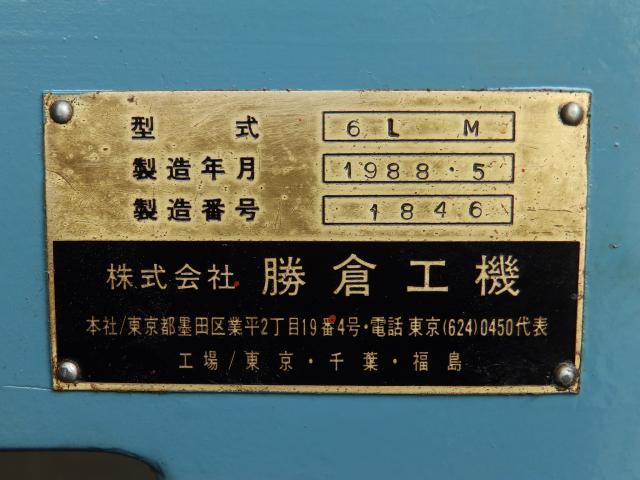 卓上旋盤 Katsukura   勝倉工機 6L-M