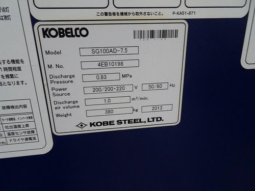 7.5kwコンプレッサー KOBELCO   コベルコ SG100AD-7.5