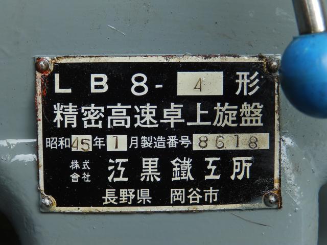 卓上旋盤 EGURO   エグロ LB8-4