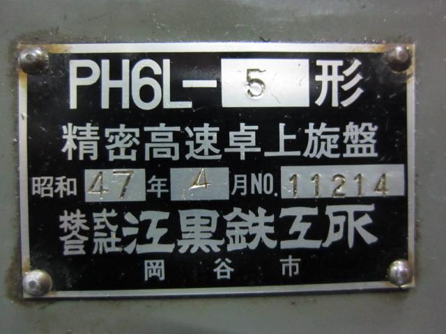 卓上旋盤 EGURO   エグロ PH6L-5