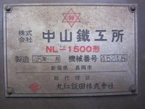 正面旋盤 中山鐵工所 NL-1500