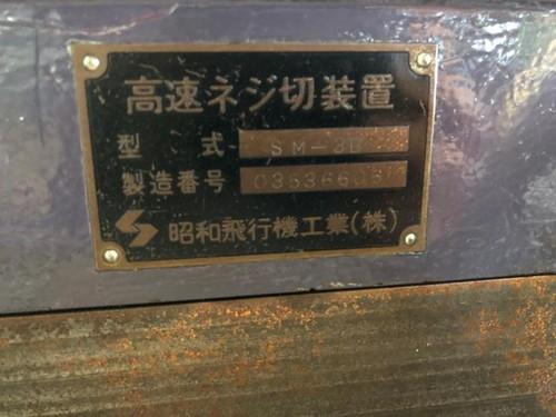 ねじ切旋盤 SATO NSL-12-85