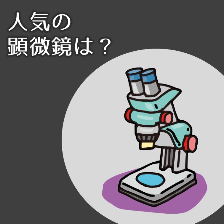 オススメ顕微鏡